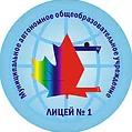 МАОУ «Лицей №1» г. Стерлитамак