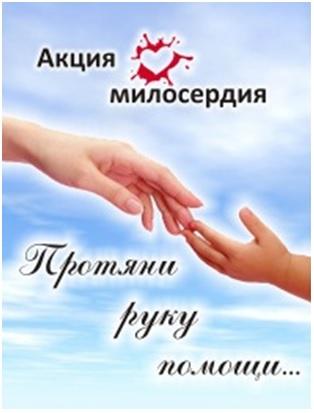 Акция милосердия открытка, драконов телефон картинки