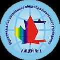 Муниципальное автономное общеобразовательное учреждение «Лицей №  1» городского округа город Стерлитамак Республики Башкортостан